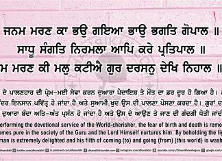 Sri Guru Granth Sahib Ji Arth Ang 45 post 14