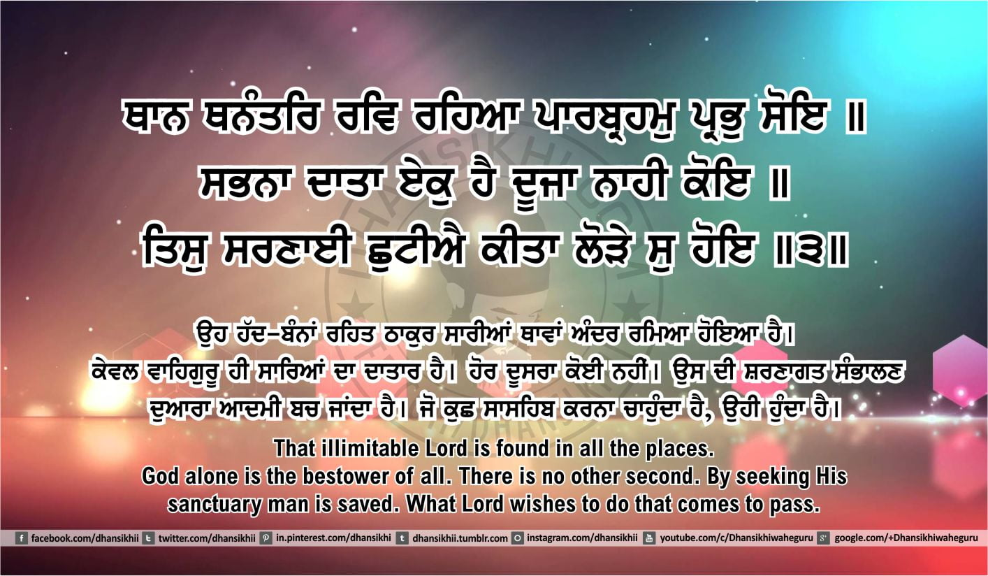 Sri Guru Granth Sahib Ji Arth Ang 45 post 15