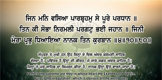 Sri Guru Granth Sahib Ji Arth Ang 45 post 16