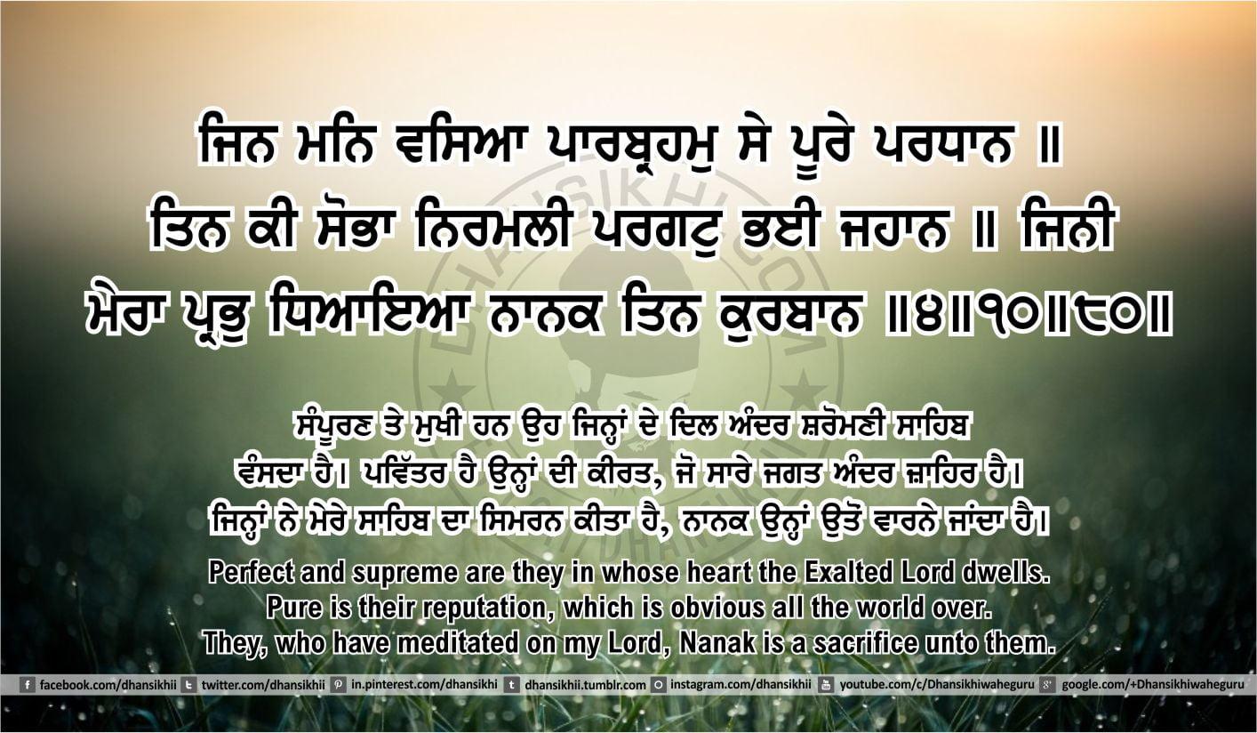 Sri Guru Granth Sahib Ji Arth Ang 45 post 16