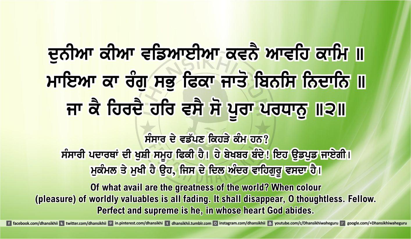 Sri Guru Granth Sahib Ji Arth Ang 45 post 2