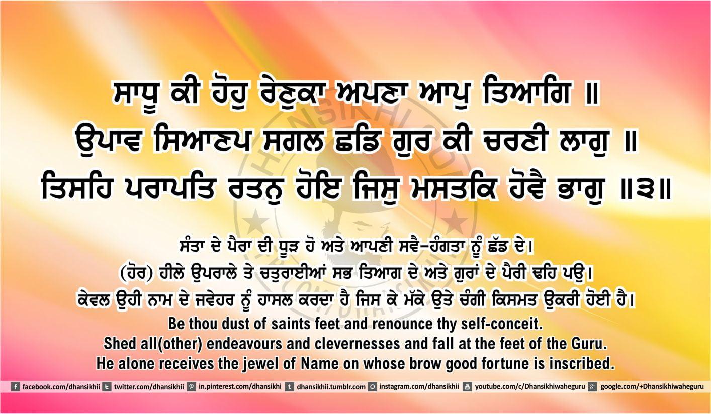 Sri Guru Granth Sahib Ji Arth Ang 45 post 3