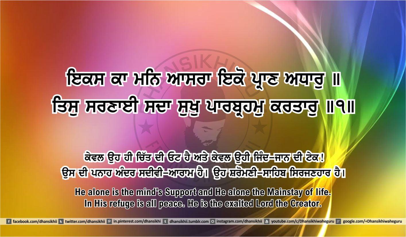 Sri Guru Granth Sahib Ji Arth Ang 45 post 6