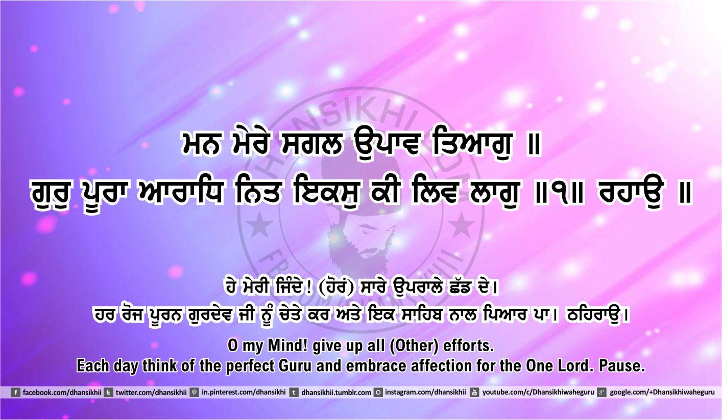 Sri Guru Granth Sahib Ji Arth Ang 45 post 7
