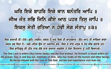 Sri Guru Granth Sahib Ji Arth Ang 45 post 9