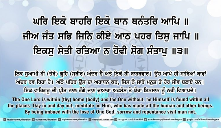 Sri Guru Granth Sahib Ji Arth Ang 45 post 9