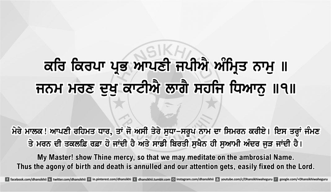 Sri Guru Granth Sahib Ji Arth Ang 46 post 11