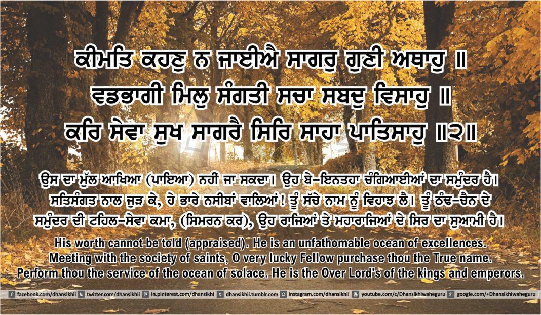 Sri Guru Granth Sahib Ji Arth Ang 46 post 13