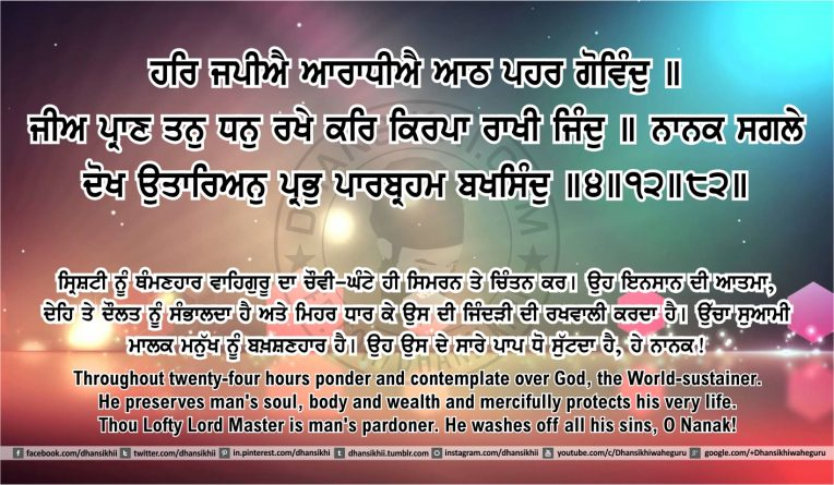Sri Guru Granth Sahib Ji Arth Ang 46 post 15
