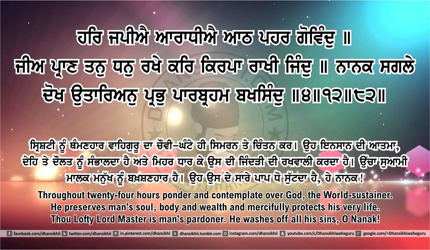 Sri Guru Granth Sahib Ji Arth Ang 46 post 15