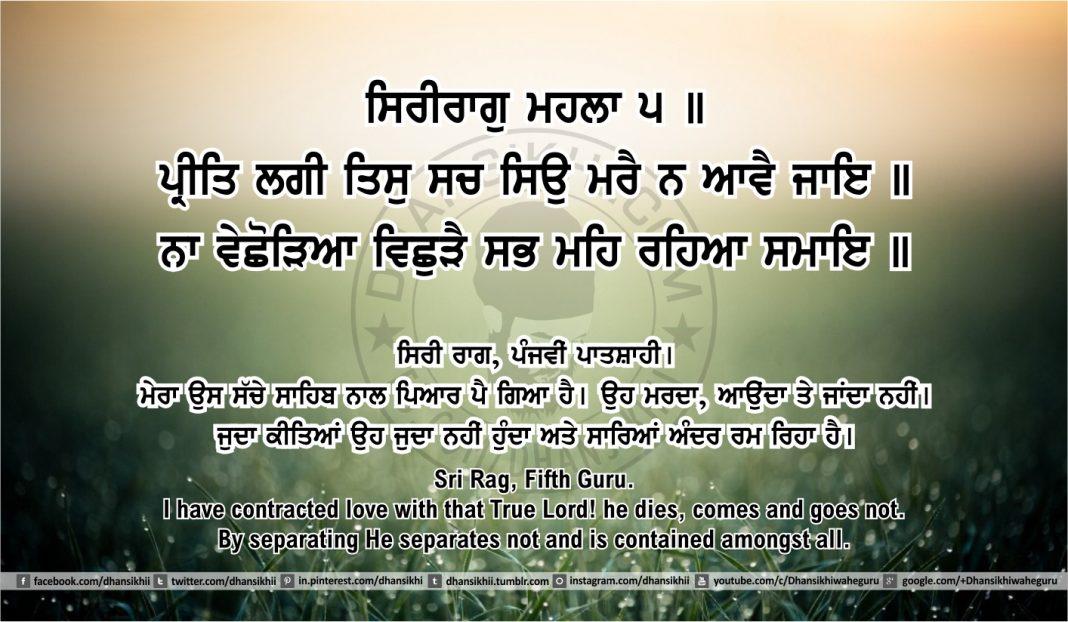 Sri Guru Granth Sahib Ji Arth Ang 46 post 16