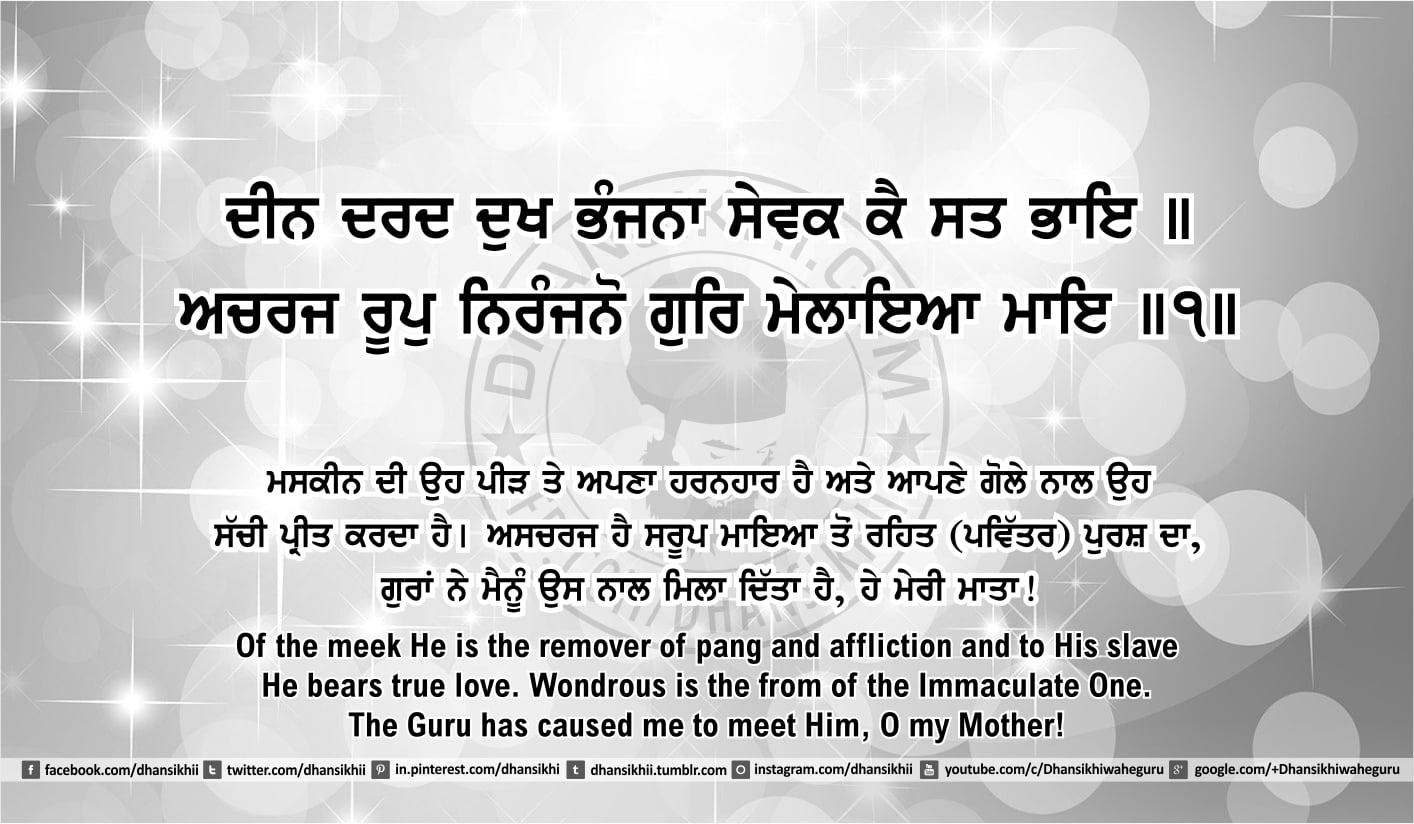 Sri Guru Granth Sahib Ji Arth Ang 46 post 17