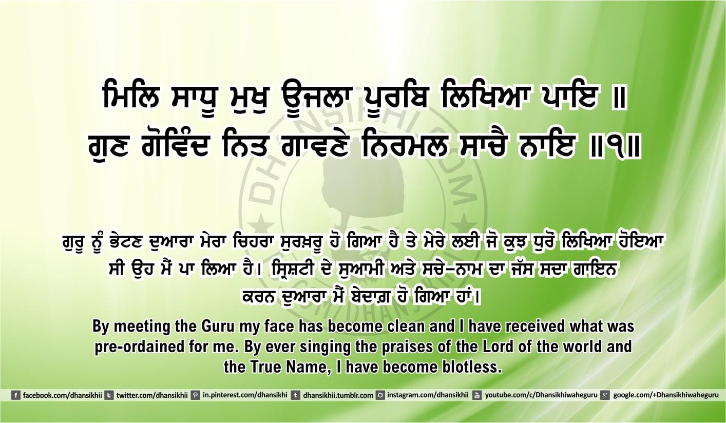 Sri Guru Granth Sahib Ji Arth Ang 46 post 2