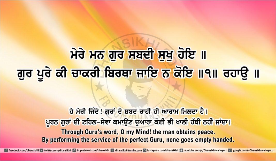 Sri Guru Granth Sahib Ji Arth Ang 46 post 3