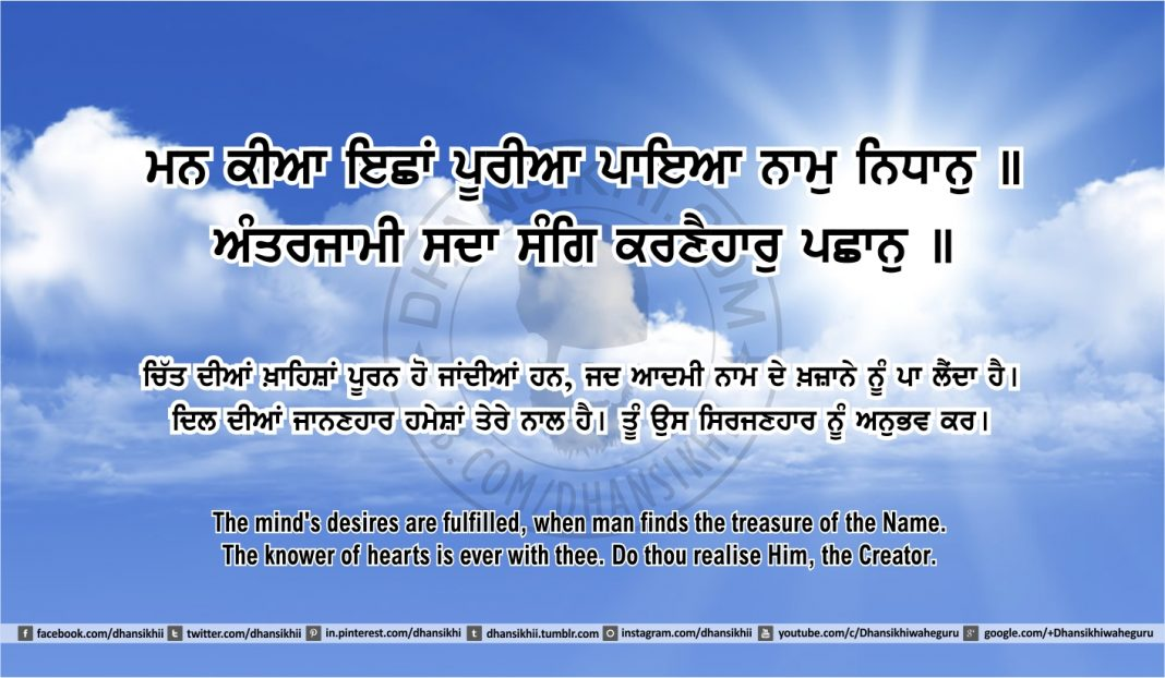 Sri Guru Granth Sahib Ji Arth Ang 46 post 4