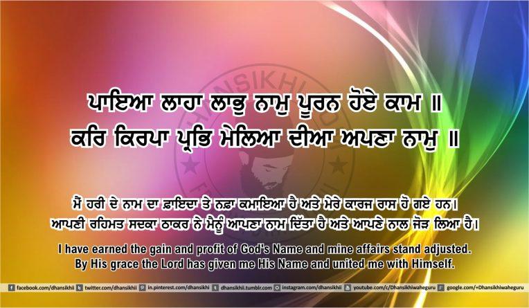 Sri Guru Granth Sahib Ji Arth Ang 46 post 6