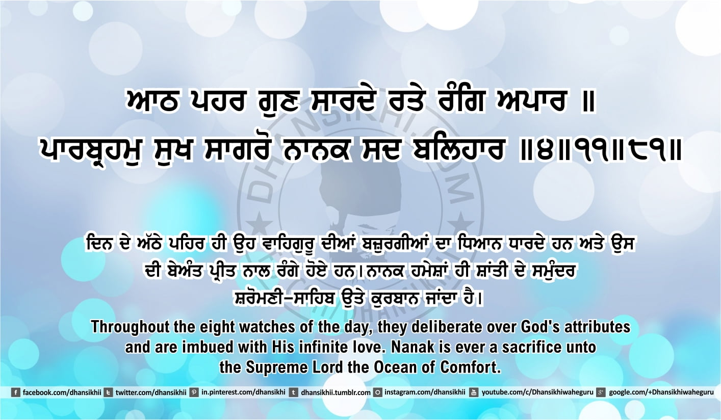 Sri Guru Granth Sahib Ji Arth Ang 46 post 9
