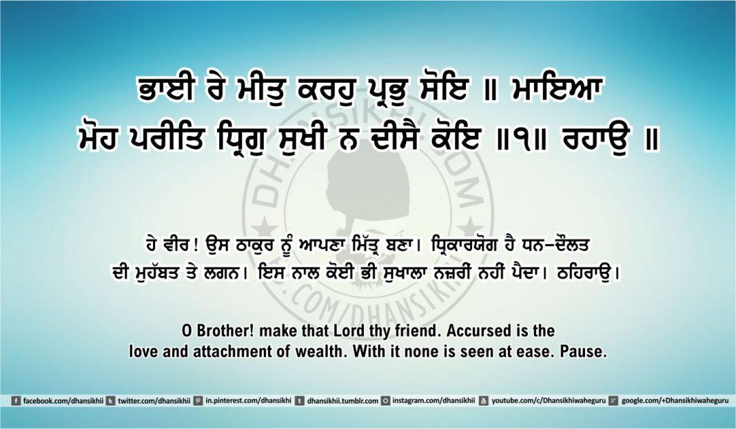 Sri Guru Granth Sahib Ji Arth Ang 47 post 1