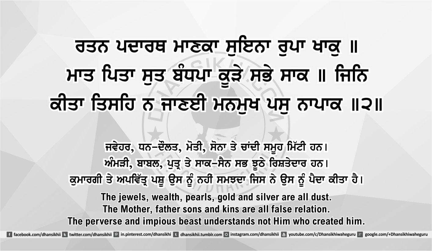 Sri Guru Granth Sahib Ji Arth Ang 47 post 11