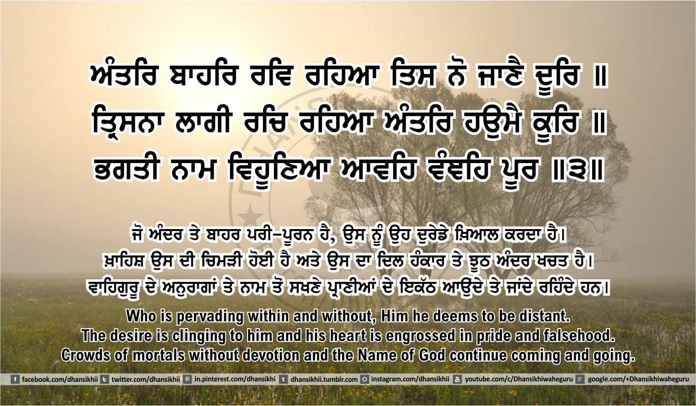Sri Guru Granth Sahib Ji Arth Ang 47 post 12