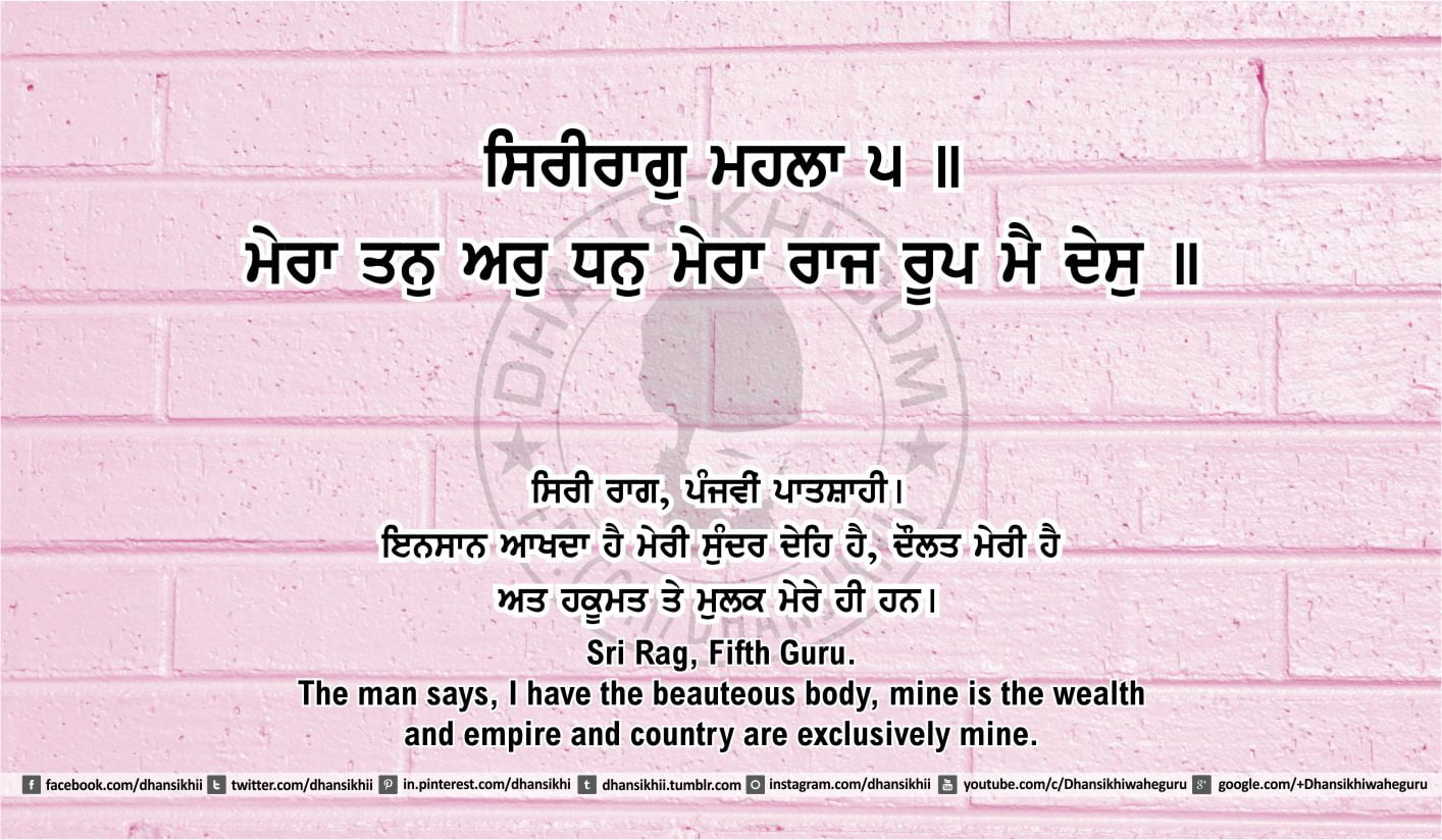 Sri Guru Granth Sahib Ji Arth Ang 47 post 14