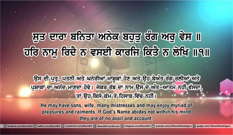 Sri Guru Granth Sahib Ji Arth Ang 47 post 15