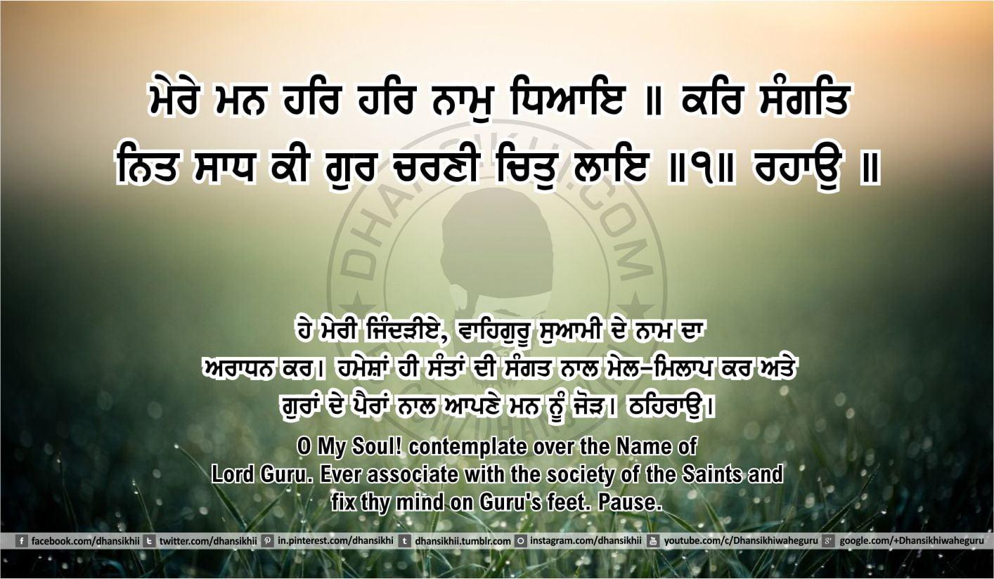 Sri Guru Granth Sahib Ji Arth Ang 47 post 16