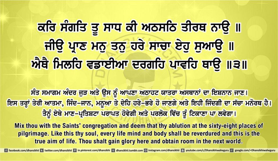 Sri Guru Granth Sahib Ji Arth Ang 47 post 18
