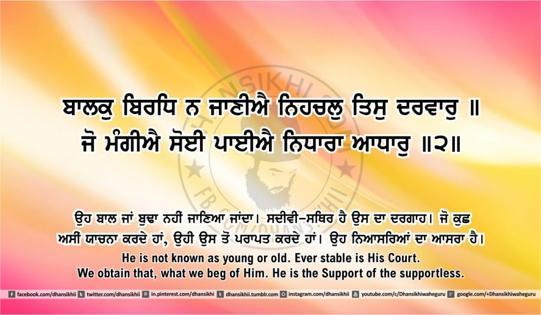 Sri Guru Granth Sahib Ji Arth Ang 47 post 3