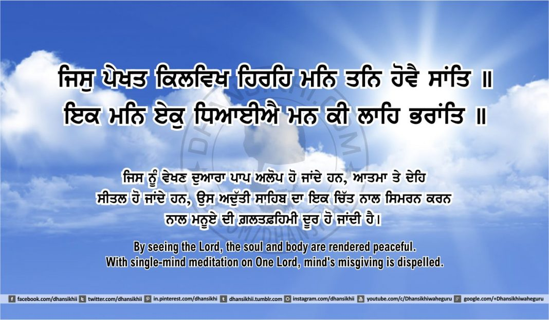Sri Guru Granth Sahib Ji Arth Ang 47 post 4