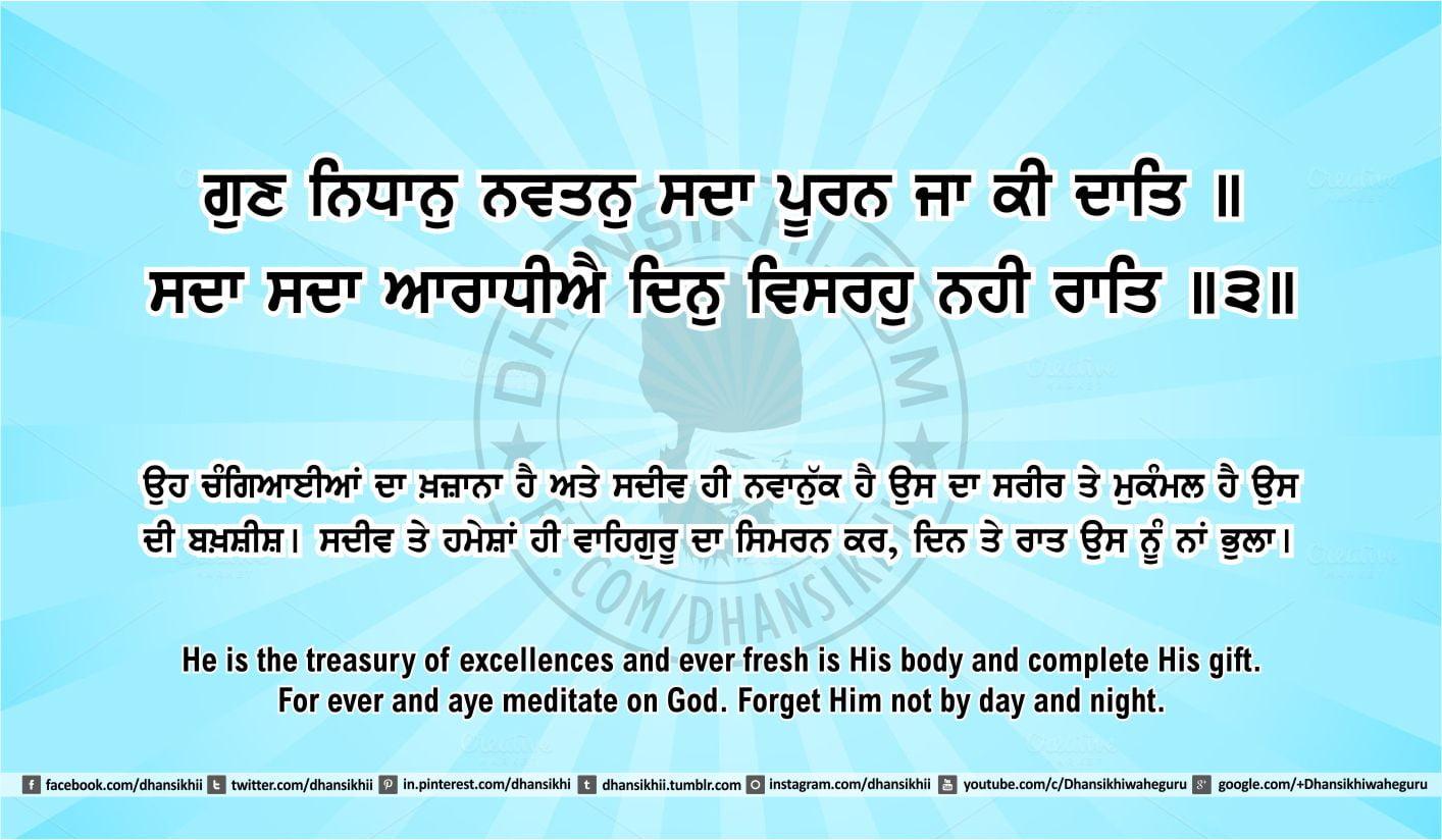 Sri Guru Granth Sahib Ji Arth Ang 47 post 5