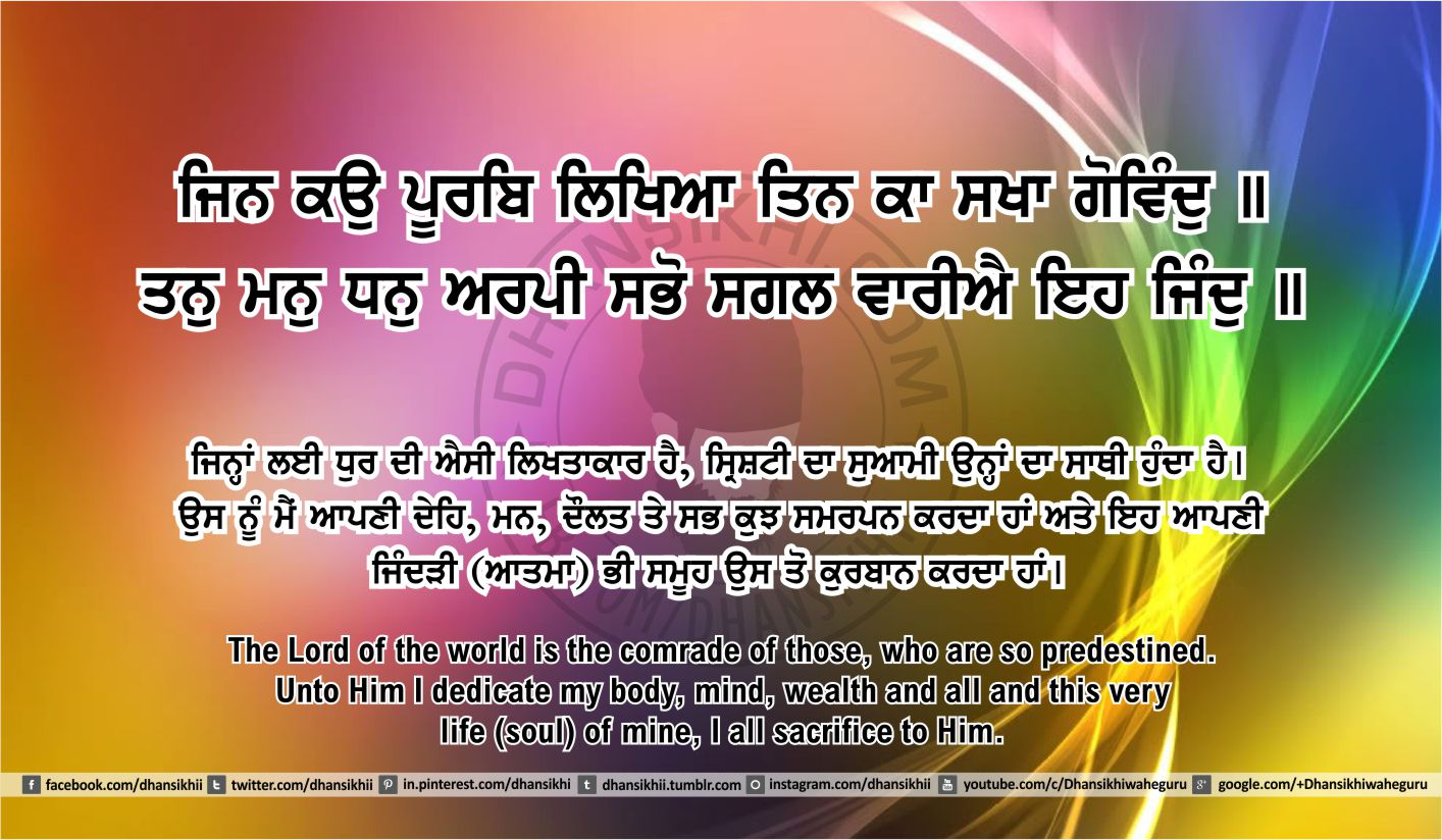 Sri Guru Granth Sahib Ji Arth Ang 47 post 6