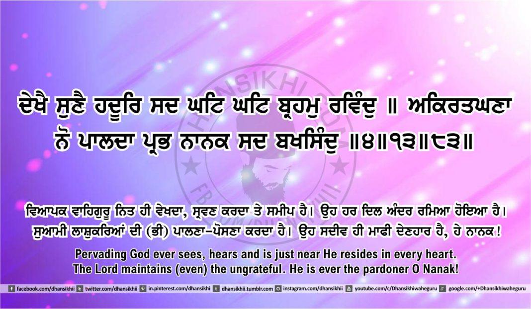 Sri Guru Granth Sahib Ji Arth Ang 47 post 7