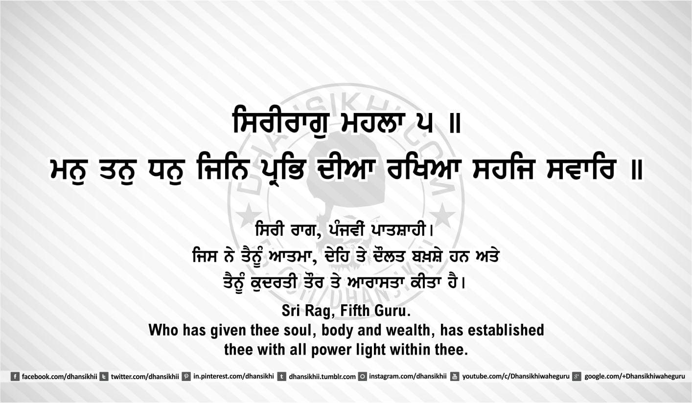 Sri Guru Granth Sahib Ji Arth Ang 47 post 8