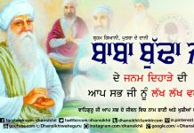 Event Greetings - Janam Dihara Baba Budha Ji