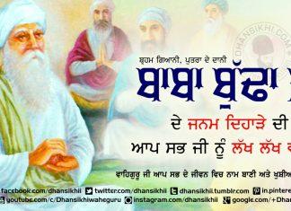 Event Greetings - Janam Dihara Baba Budha Ji