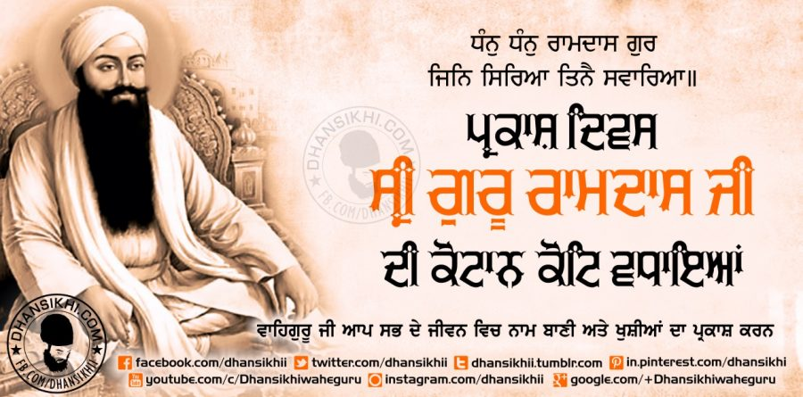 Event Greetings - Prakash Diwas Guru Ramdas Ji, prakash purab of guru ramdas ji