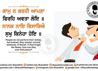 Gurbani Quotes - Kaam N Karhi Aapna