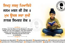 Gurbani Quotes - Sikho Shabd Piareo Janam