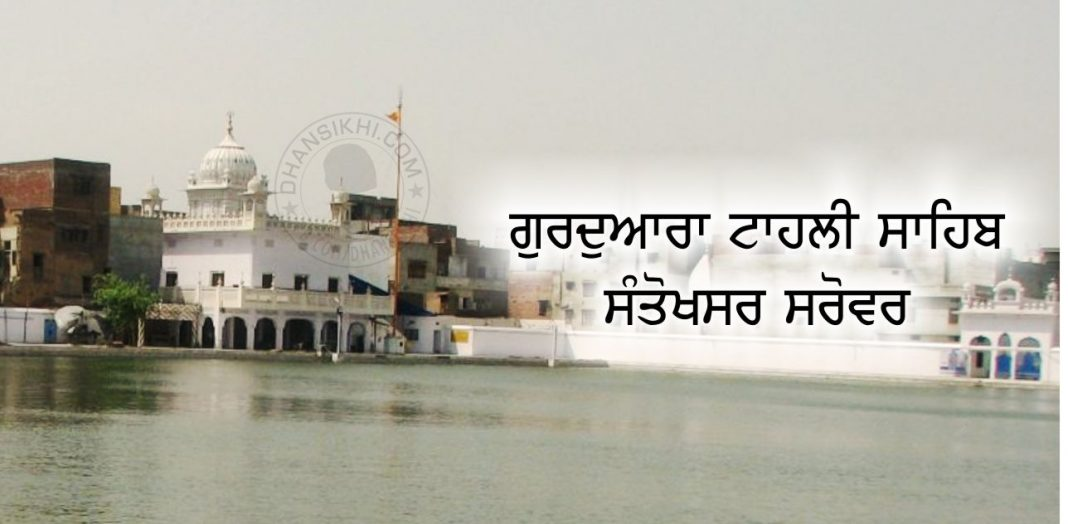 Historical Place - Gurudwara Tahli Sahib Santokhsar