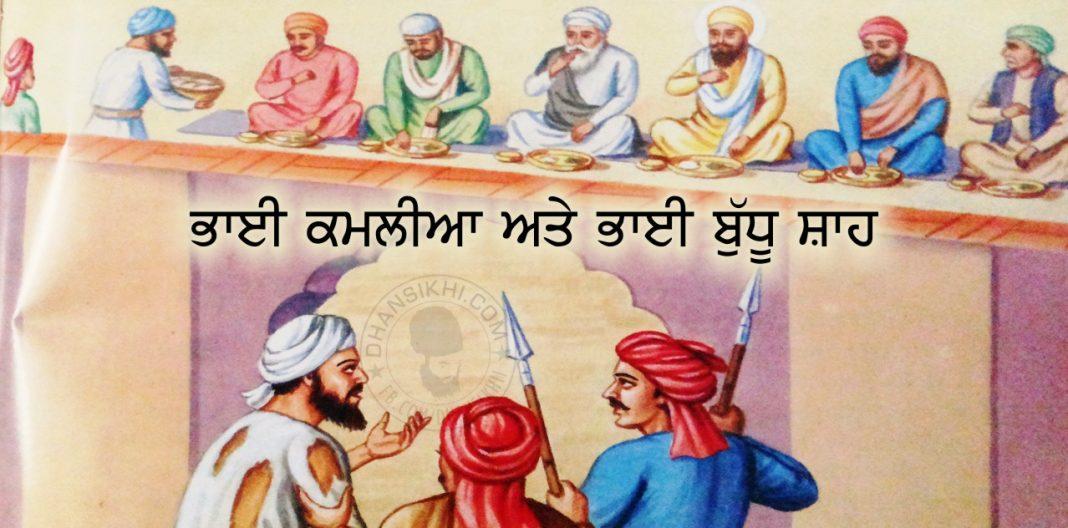 Saakhi - Bhai Kamlia Ate Bhai Budhu Shah