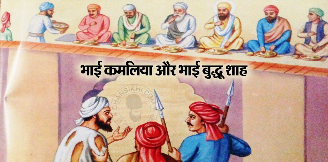 Saakhi - Bhai Kamlia Or Bhai Budhu Shah