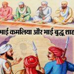 Saakhi – Bhai Kamlia Or Bhai Budhu Shah Gurbani Quotes, Sikh Photos, Gurmukhi Quotes, Gurbani Arth, Waheguru, HD Sikh Wallpaper