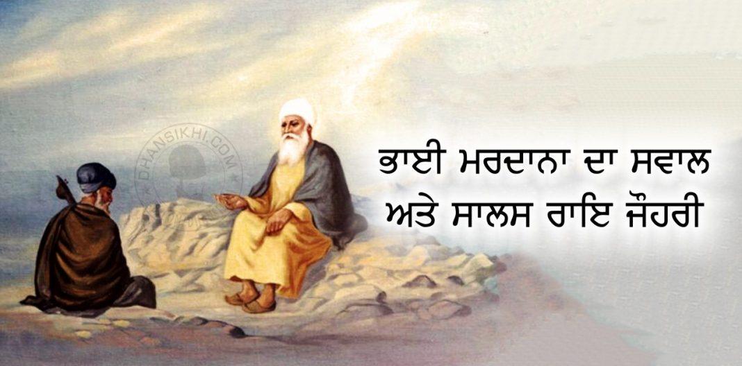 Saakhi - Bhai Mardana Da Sawaal Ate Salas Rai Johari