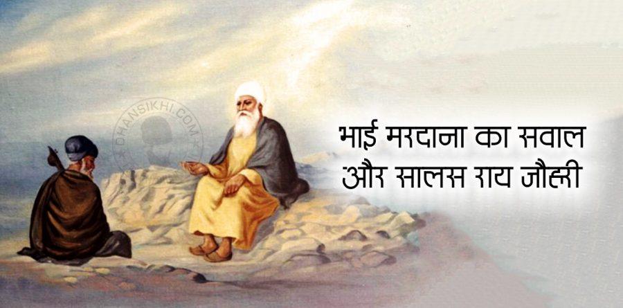 Dhansikhi-Saakhi-Bhai Mardana Ka Sawaal Or Salas Rai Johari