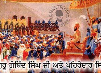 Saakhi - Guru Gobind Singh Ji Ate Pehredar Sikh