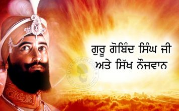 Saakhi - Guru Gobind Singh Ji Ate Sikh Noujawan