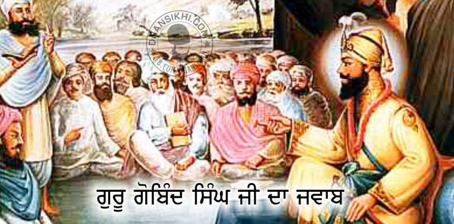 Saakhi - Guru Gobind Singh Ji Da Jawab