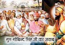 Saakhi - Guru Gobind Singh Ji Ka Jawab