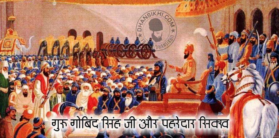 Saakhi - Guru Gobind Singh Ji Or Pehredar Sikh